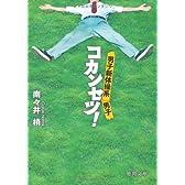 コカンセツ!―男子新体操系男子 (徳間文庫)