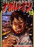 ナポレオン~覇道進撃~ 15 (ヤングキングコミックス)