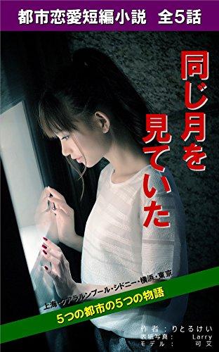 短編小説 同じ月を見ていた(全5話): 5つの都市の5つの恋愛物語 (LITTLE-KEI.COM)