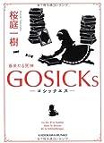 GOSICKs-ゴシックエス・春来たる死神ー (角川文庫)