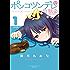 ポンコツンデレな幼馴染(1) (月刊少年マガジンコミックス)