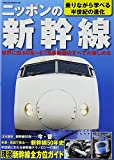 ニッポンの新幹線―乗りながら学べる半世紀の進化 (SAKURA・MOOK 9)