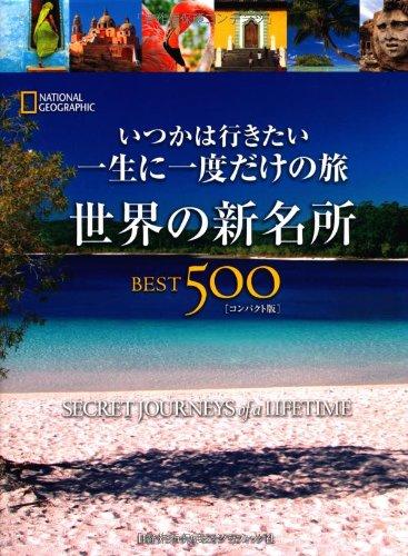 世界の新名所 BEST500 コンパクト版の詳細を見る