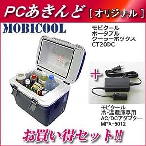 【PCあきんど オリジナルセット】MOBICOOL ポータブルクーラーボックス+AC/DCアダプターセット CT20DC-MPA-5012