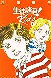 生徒諸君! Kids(2) (BE LOVE KC)