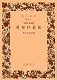 勝鬘経義疏―聖徳太子御製 (岩波文庫)