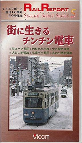 街に生きるチンチン電車 [VHS]
