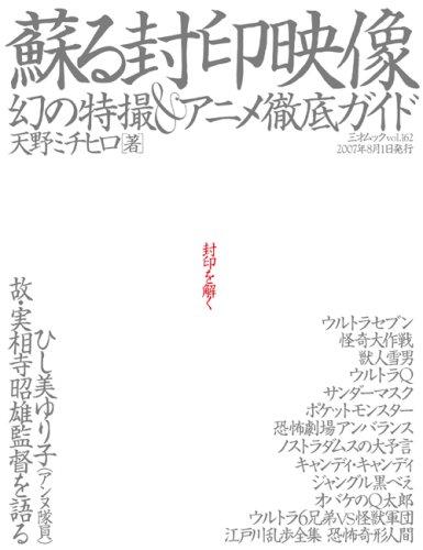 蘇る封印映像幻の特撮&アニメ徹 (三才ムック VOL. 162)の詳細を見る