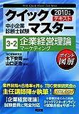企業経営理論 マーケティング〈2010年版〉 (中小企業診断士試験クイックマスターシリーズ)