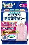 「ミセスロイド防虫衣類カバー コート・ワンピース用3枚入 1年防虫」の画像