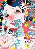 涙煮込み愛辛さマシマシ (ビームコミックス) 画像