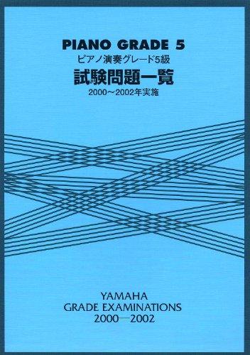 ピアノ演奏グレード 5級 試験問題一覧 2000~2002年実施