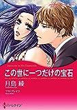 漫画家 月島綾 vol.2 (ハーレクインコミックス)