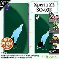 docomo Xperia Z2 SO-03F 専用 《純正 クレードル 充電 対応》 カバー ケース (ハード) ● デザイナーズ : オワリ 「ダイブするペンギン」 グリーン