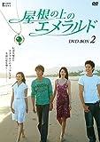 屋根の上のエメラルド DVD-BOX2[DVD]