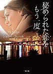 秘められた恋をもう一度 (二見文庫 ザ・ミステリ・コレクション(ロマンス・コレクション))