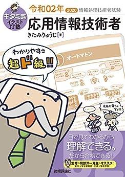 [きたみ りゅうじ]のキタミ式イラストIT塾 応用情報技術者 令和02年