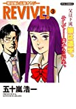 REVIVE! (3) (リュウコミックス)