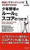 間違いやすいジャッジがひと目でわかる 少年野球のルールとスコアのつけ方