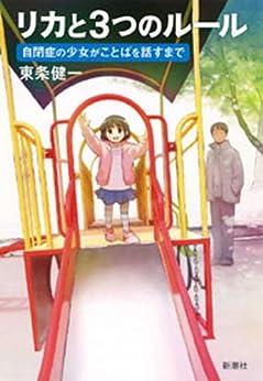 [東条 健一]のリカと3つのルール―自閉症の少女がことばを話すまで―
