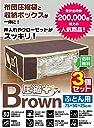圧縮プラス ふとん圧縮袋 収納ケース ブラウン 3個セット 布団用 幅75×奥行50×高さ25cm