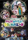 NHKおかあさんといっしょ スペシャルステージ みんなおいでよ!うたのパレード [DVD]