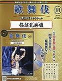 歌舞伎特選DVDコレクション全国版(18) 2020年 5/6 号 [雑誌]