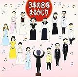 日本の合唱まるかじり 画像