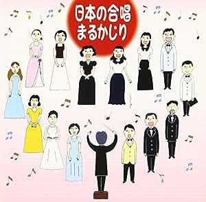 日本の合唱まるかじり