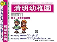 清明幼稚園【東京都】 分野別過去問題集A1~6(セット1割引)