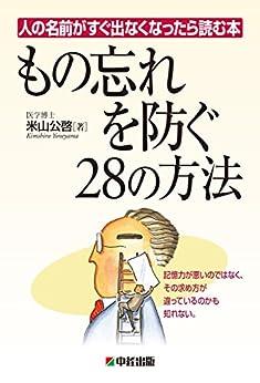 [米山 公啓]の人の名前がすぐ出なくなったら読む本 もの忘れを防ぐ28の方法