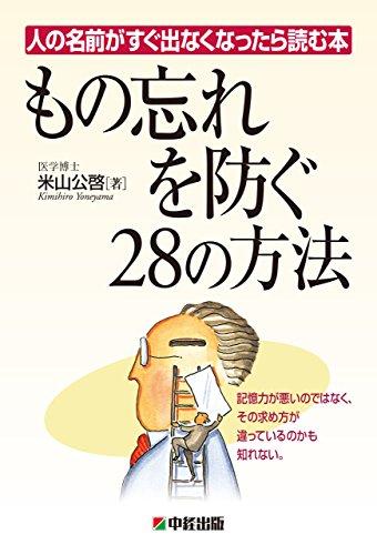 人の名前がすぐ出なくなったら読む本 もの忘れを防ぐ28の方法の書影