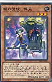 遊戯王 DBHS-JP030 轍の魔妖-俥夫 (日本語版 ノーマル) デッキビルドパック ヒドゥン・サモナーズ