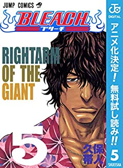 BLEACH モノクロ版【期間限定無料】 5 (ジャンプコミックスDIGITAL)