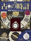 古の時計改訂版(141) 2021年 6/9 号 [雑誌]