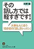 その話し方では軽すぎです!: 大事な人に会う15分前の「話し方レッスン」 (知的生きかた文庫)