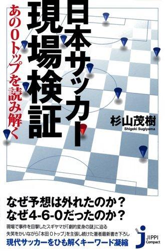 日本サッカー現場検証 (じっぴコンパクト新書)の詳細を見る