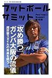 フットボールサミット第15回 「攻め勝つ」ガンバ大阪の流儀