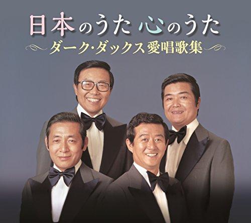 日本のうた心のうた ダーク・ダックス愛唱歌集 - ダーク・ダックス