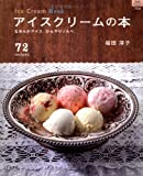アイスクリームの本―なめらかアイス。ひんやりソルベ。 (マイライフシリーズ 704 特集版)