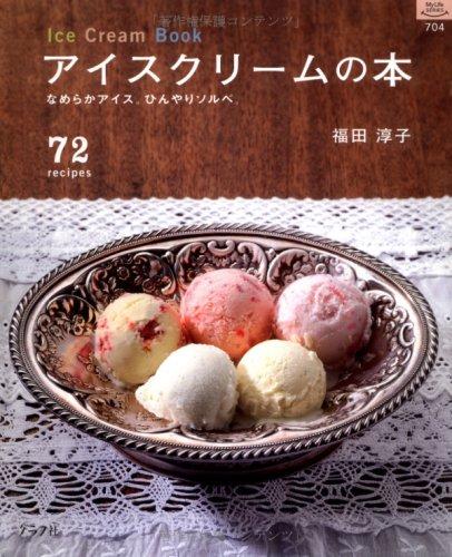 アイスクリームの本—なめらかアイス。ひんやりソルベ。 (マイライフシリーズ 704 特集版)
