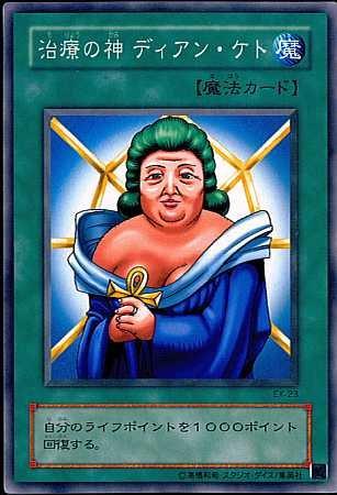 遊戯王OCG 治療の神 ディアン・ケト ノーマル EX-23
