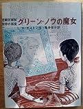 グリーン・ノウ物語〈5〉グリーン・ノウの魔女 (児童図書館・文学の部屋)