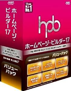 ホームページ・ビルダー17 通常版 バリューパック