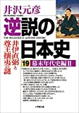 逆説の日本史19 幕末年代史編2/井伊直弼と尊王攘夷の謎