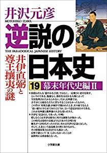 逆説の日本史 19巻 表紙画像