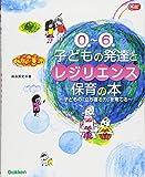 0歳~6歳 子どもの発達とレジリエンス保育の本 (Gakken保育Books)