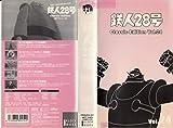 鉄人28号~classic edition~ Vol.24 [VHS]