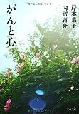 がんと心 (文春文庫)