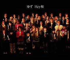ゆず「Hey和」のジャケット画像